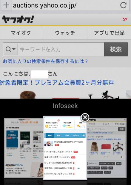 Opera 27 for Android