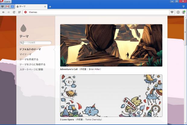 Opera developer updated