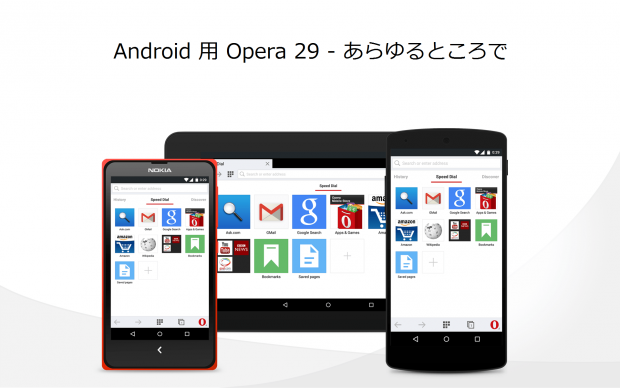 Opera 29 for Android