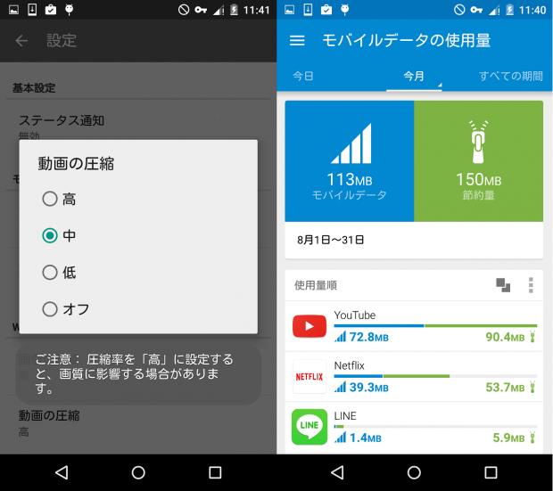 Opera Max 1.2 ビデオ節約