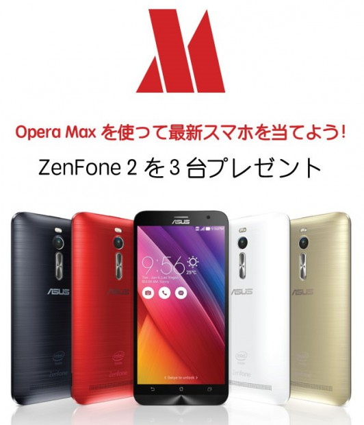 Opera Max ZenFon2 プレゼント