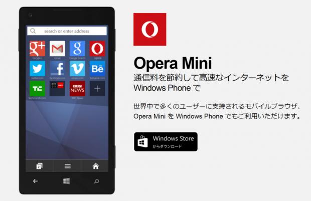 Opera Mini for WP