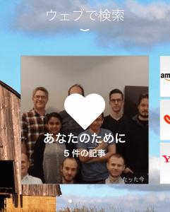 Thumbnail for 'iOS 用 Opera: ブラウザからリアルタイムなニュースを'