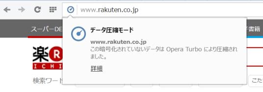 アドレスバー左端のアイコンがこれになっている時が Opera Turbo がオンになっているしるし