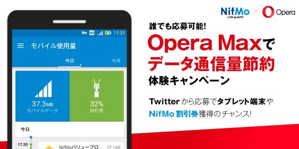 Thumbnail for 'NifMo に Opera Max が協力し通信量節約キャンペーン'