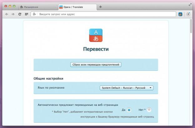 Как сделать чтобы на странице переводилось на русский