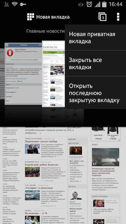 Работа с вкладками в браузере Opera для Android