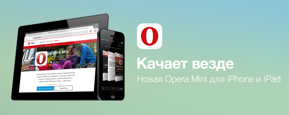 Браузер Opera Mini для iPhone и iPad