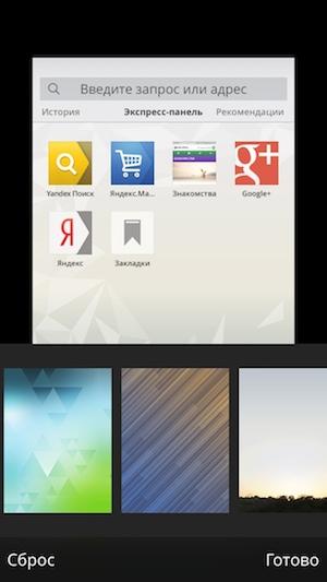 Браузер Opera Mini для iPhone и iPad: выбор тем
