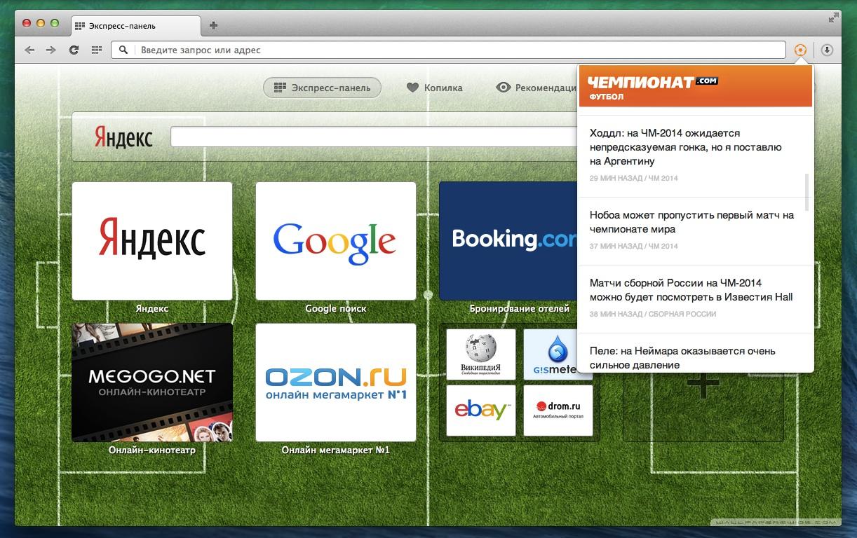 Просмотр новостей футбола в браузере Opera для компьютера