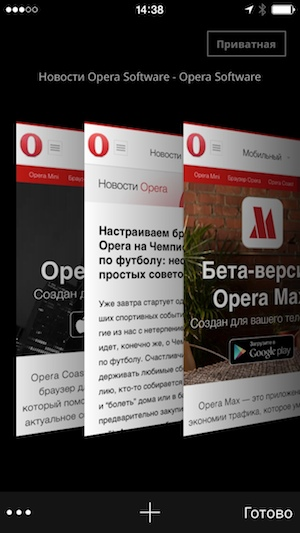 Браузер Opera Mini: галерея вкладок на iPhone