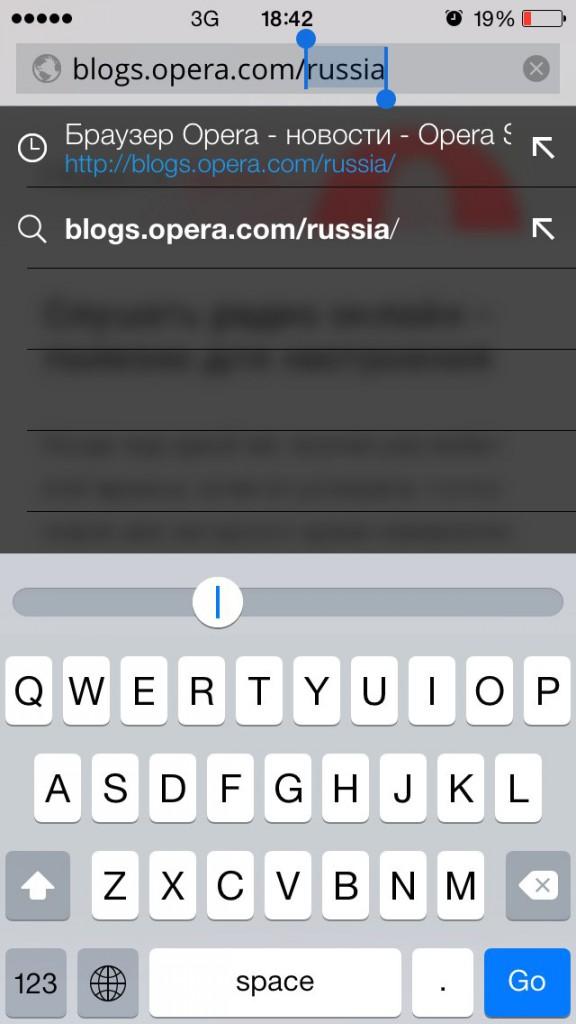 Слайдер для перемещения курсора в браузере Opera Mini для iOS