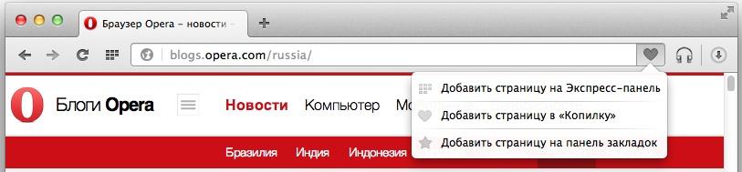Новые возможности сердечка в Opera для компьютера