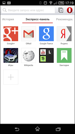 Закладки в Opera для Android