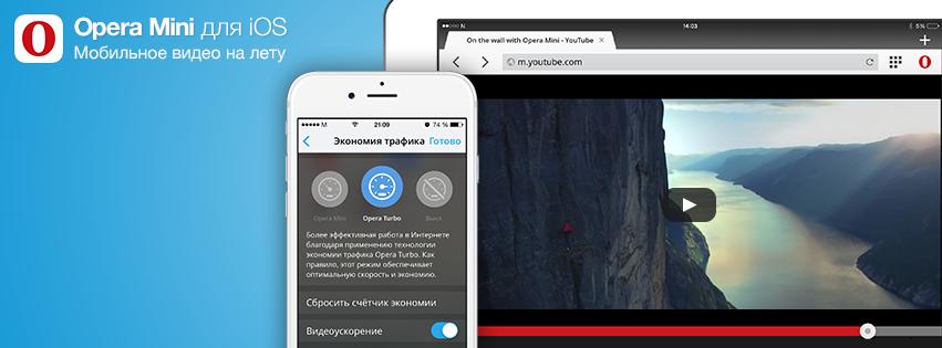 Мобильное видео на лету с Opera Mini для iOS