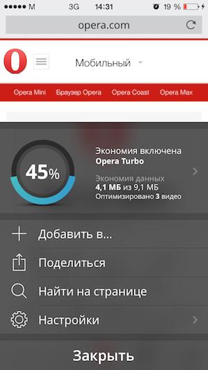 Статистика экономии в Opera Mini