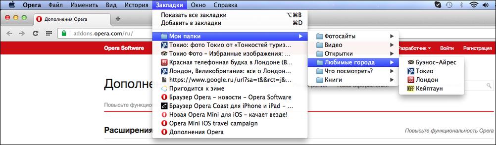 Закладки в Opera - дерево папок