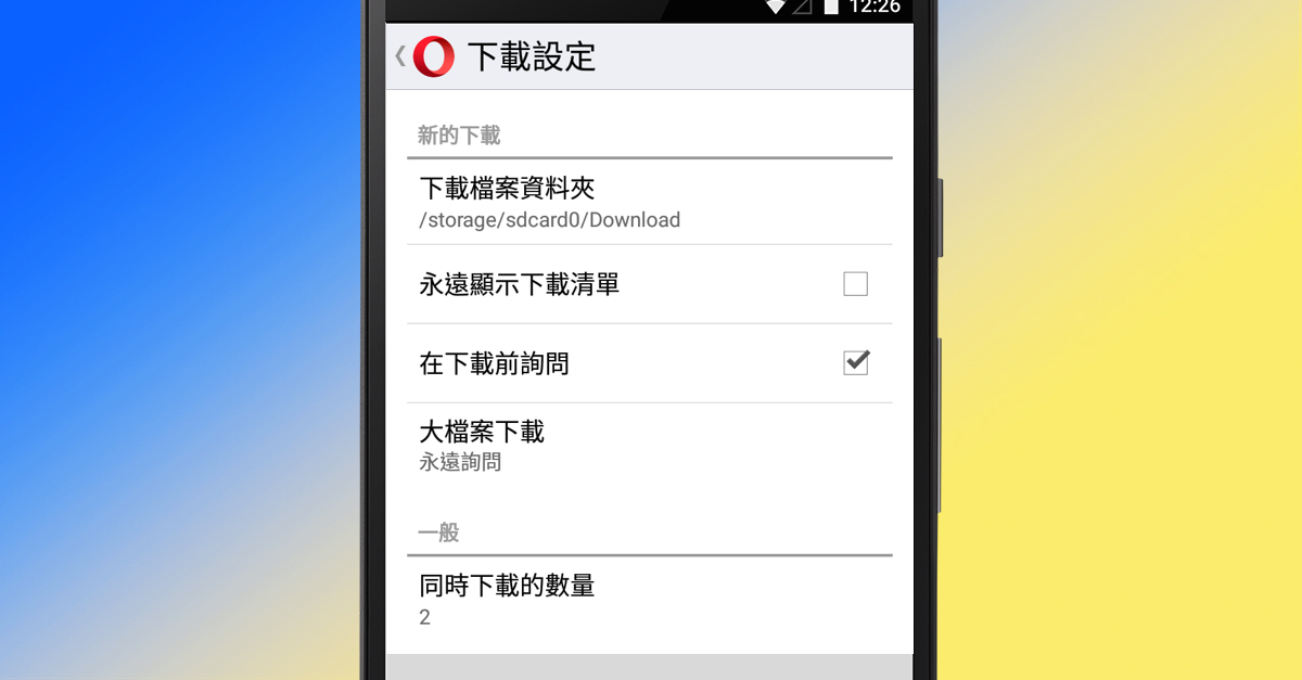 social-mini-android-13-large-downloads-Taiwan