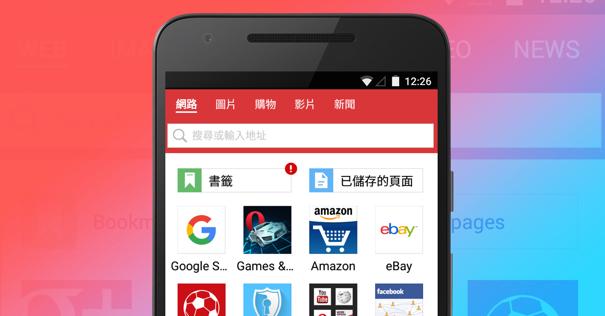 social-mini-android-13-speed-dial-Taiwan