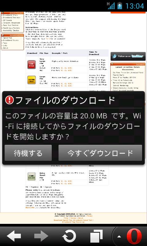 Opera Mini ファウルのダウンロード選択ポップアップ