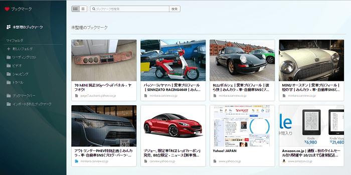 Opera 25 ビジュアルブックマーク