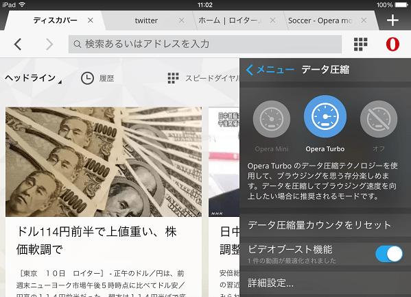 Opera Mini video boost