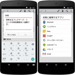 Opera for Android bookmark sharing 日本語