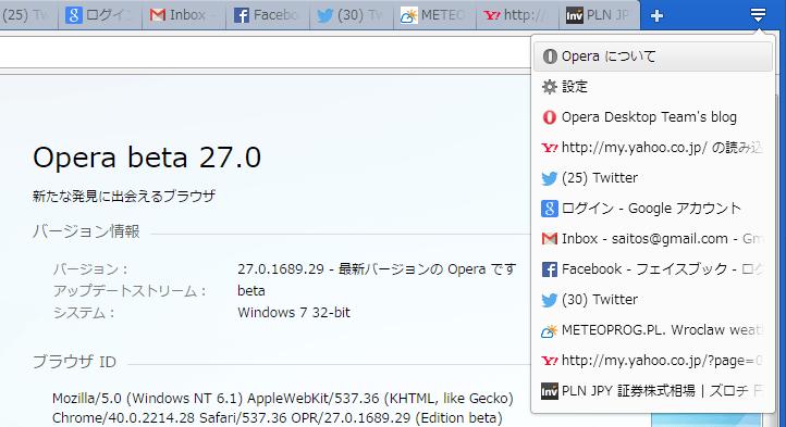 Opera 27 ベータ タブメニュー