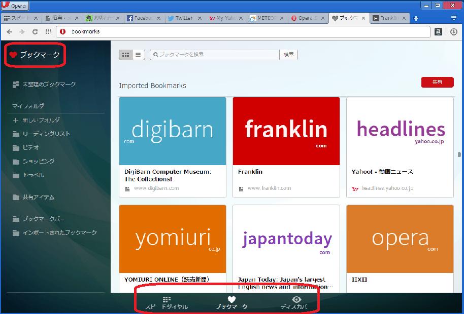 Opera 27 ナビゲーションパネル