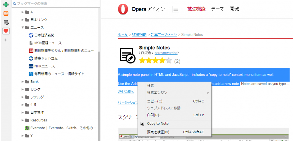 Opera developer 29 sidebar