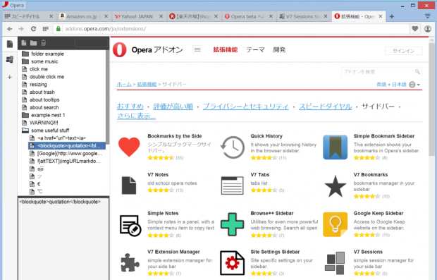 Opera 30 beta sidebar extension