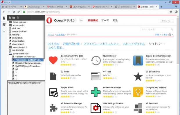 Opera 30 beta sidebar extension
