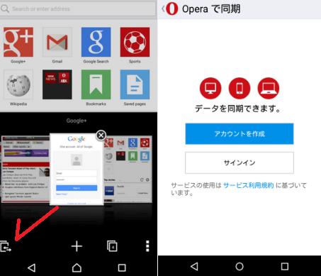 アンドロイド用 Opera Mini サインイン
