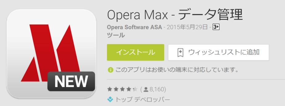 Opera Max in Japan