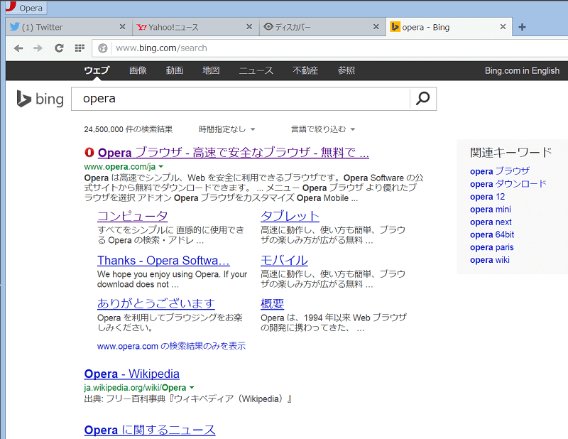 Opera Bing 検索