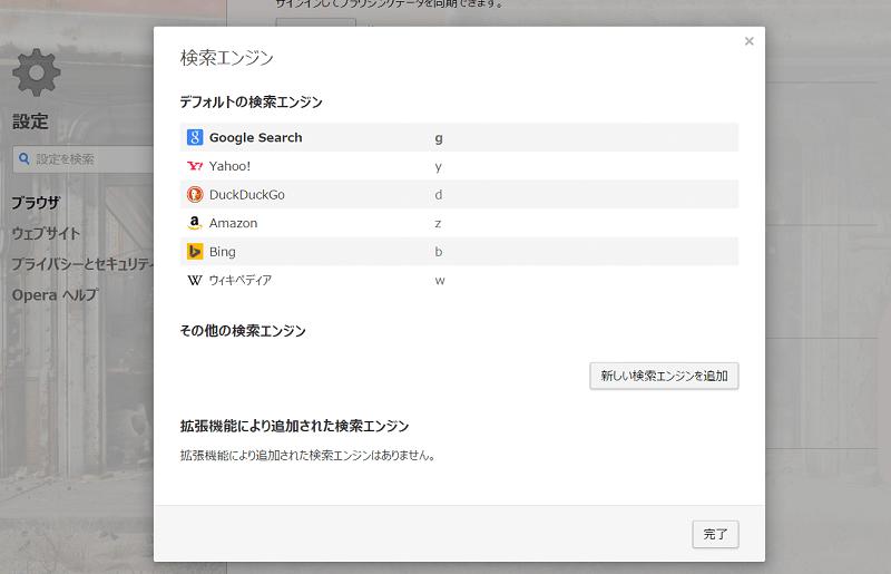 Opera 検索キーワード