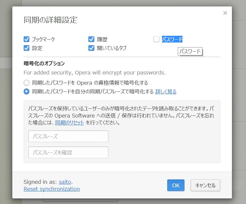 Opera 32 同期設定画面