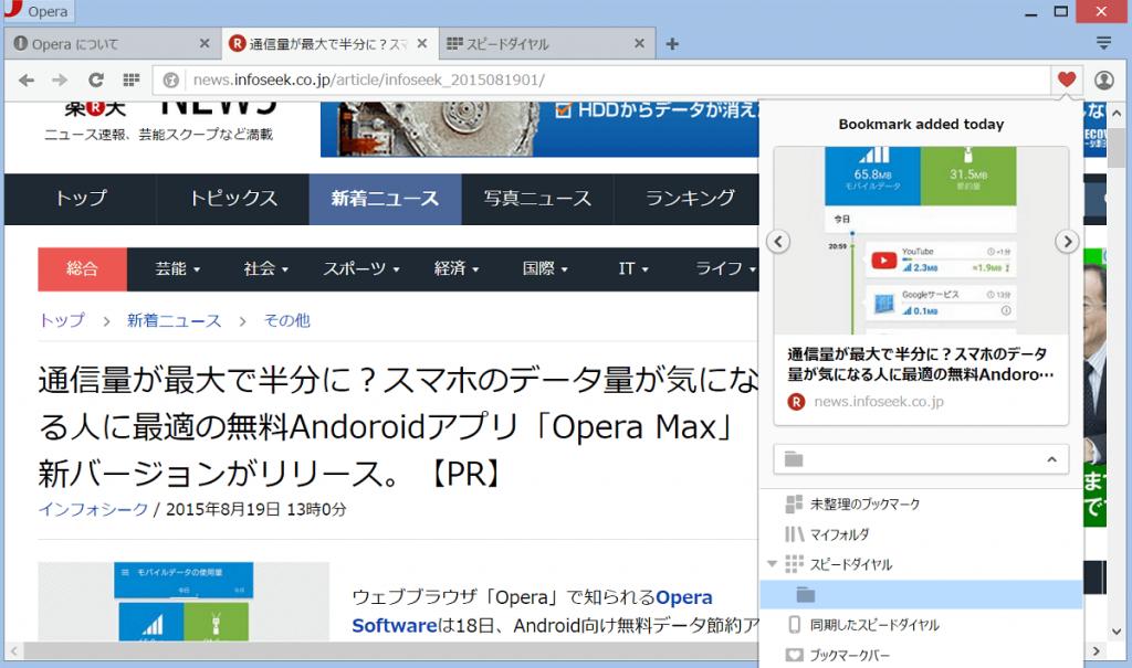Opera 32 ツリービュー