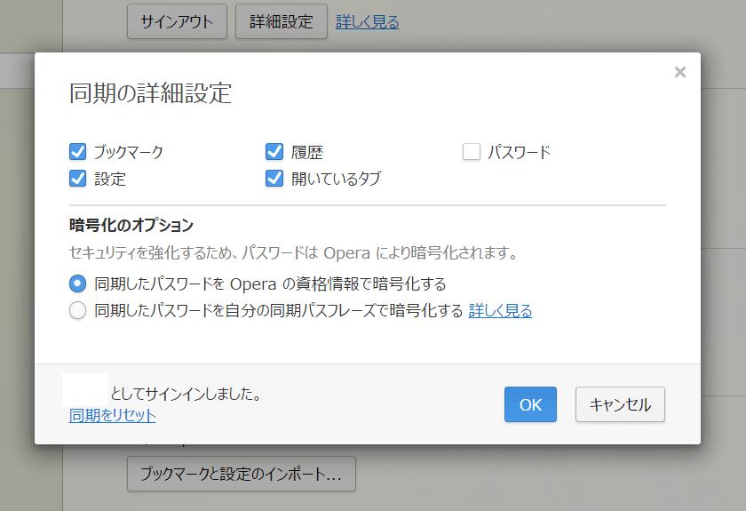 Opera 32 パスワード同期