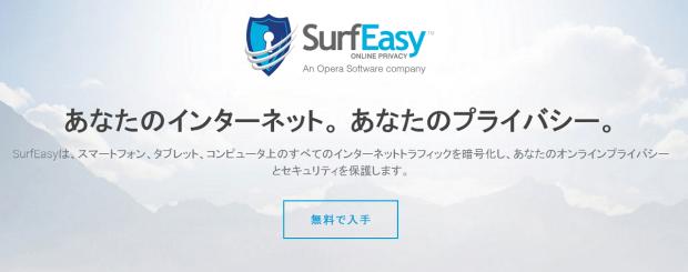 Surfeasy VPN と Opera