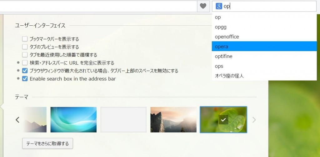 Opera 35 developer 独立した検索欄