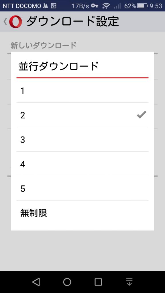 Opera Mini 同時ダウンロードの上限設定