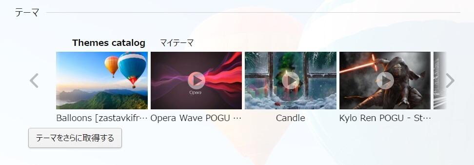 Opera developer テーマ選択