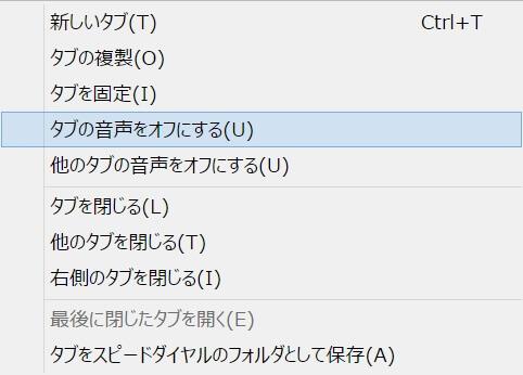 mute tab context menu