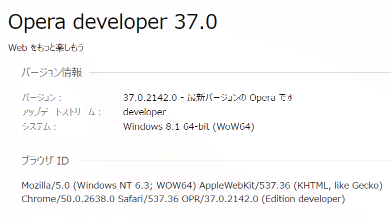Thumbnail for 'Opera developer 37 最初のリリース'