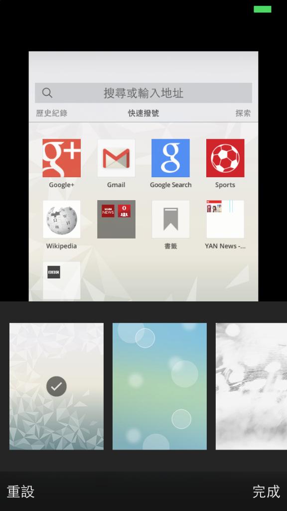 Opera Mini 8 background