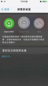 Opera Mini mode_zh