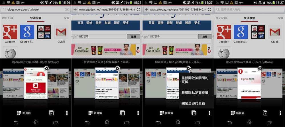 opera for android 22 tabs_s