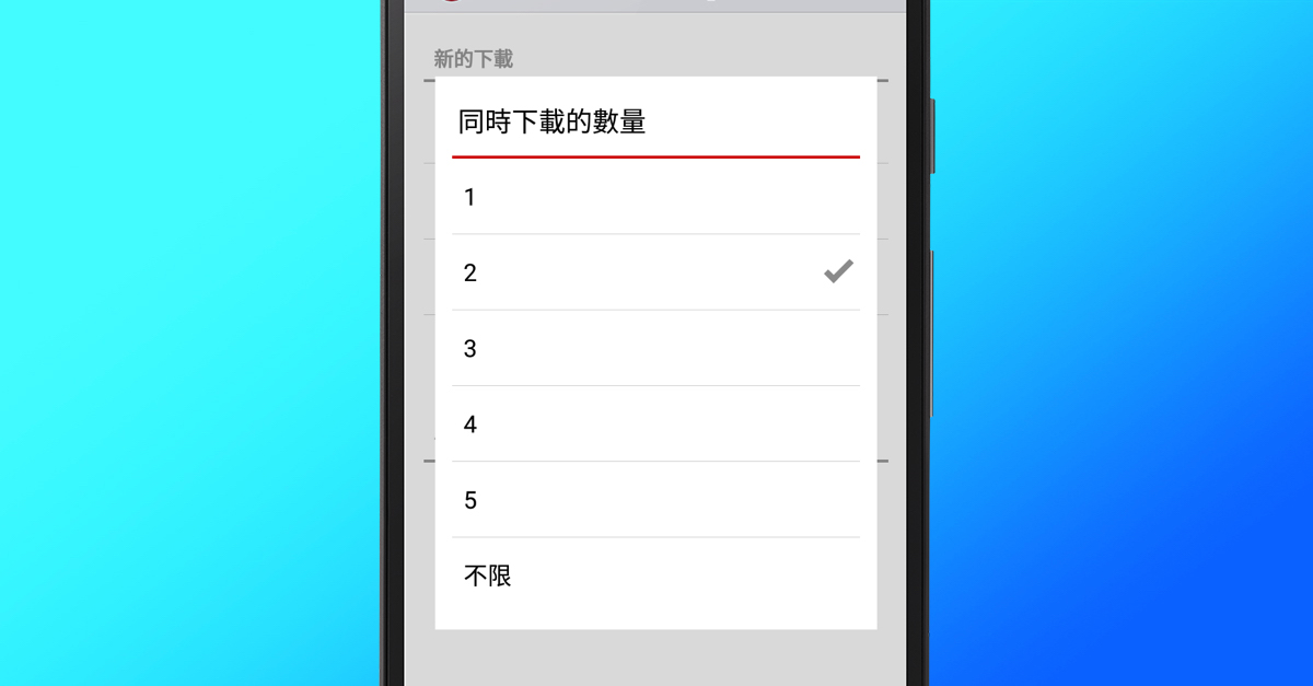 social-mini-android-13-concurrent-downloads-Taiwan