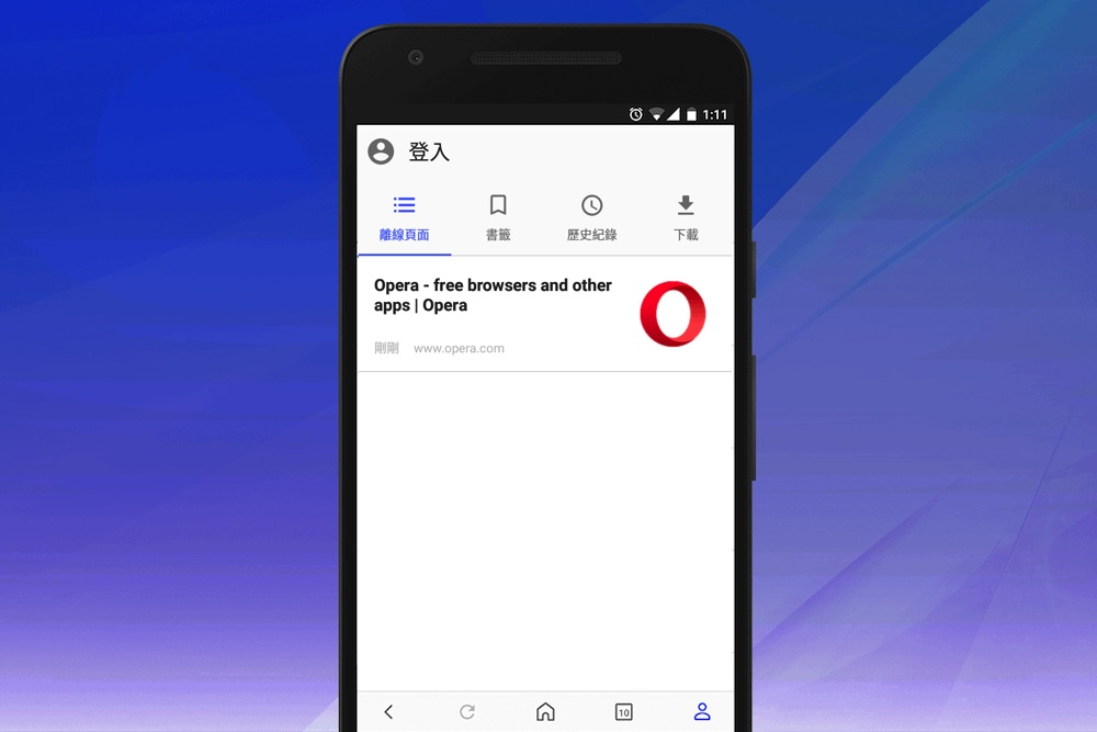 opera-for-android-offline-pages_tw